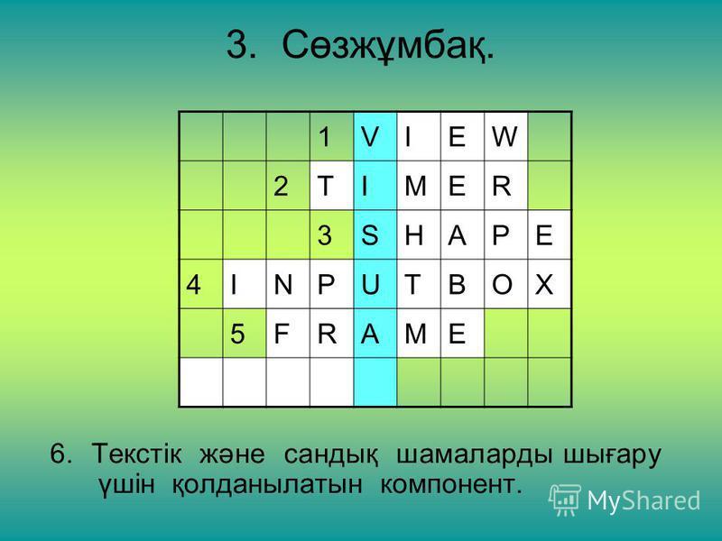 3. Сөзжұмбақ. 1VIEW 2TIMER 3SHAPE 4INPUTBOX 5 5. Ішіне басқа компоненттерді орналастырады.