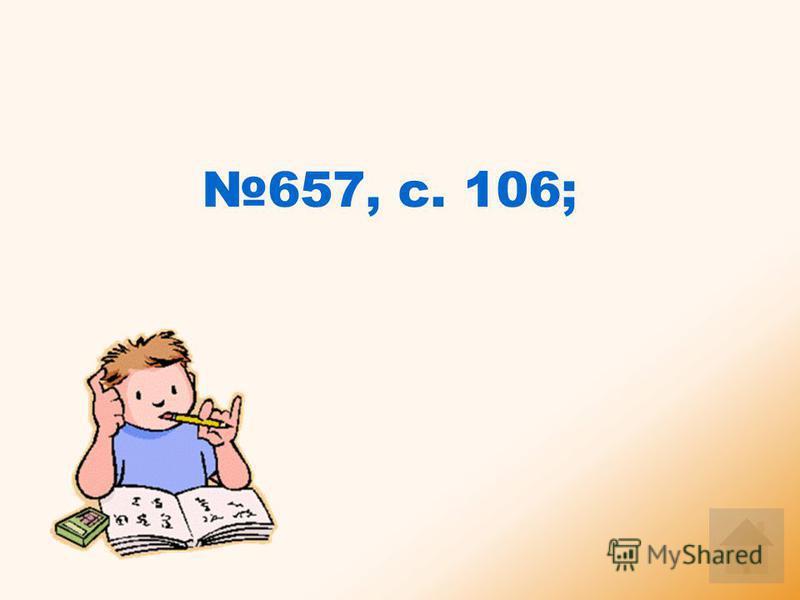 657, с. 106;