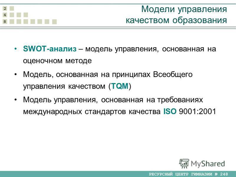 Модели управления качеством образования SWOT-анализ – модель управления, основанная на оценочном методе Модель, основанная на принципах Всеобщего управления качеством (TQM) Модель управления, основанная на требованиях международных стандартов качеств