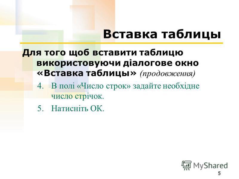 5 Вставка таблицы Для того щоб вставити таблицю використовуючи діалогове окно «Вставка таблицы» (продовження) 4.В полі «Число строк» задайте необхідне число стрічок. 5.Натисніть ОК.