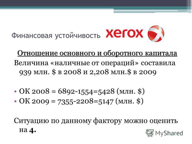 Финансовая устойчивость Штрафные санкции НО Согласно отчёту компания не теряла денег вследствие штрафных санкций. Следовательно никаких нарушений не было. Общую ситуацию по данному фактору можно оценить на 5.