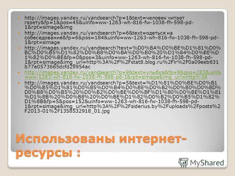 Использованы интернет- ресурсы : http://images.yandex.ru/yandsearch?p=1&text=человек читает газету&fp=1&pos=45&uinfo=ww-1263-wh-816-fw-1038-fh-598-pd- 1&rpt=simage&img http://images.yandex.ru/yandsearch?p=6&text=одеться на собеседование&fp=6&pos=184&