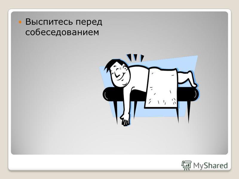 Выспитесь перед собеседованием