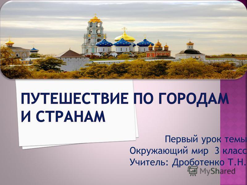 Первый урок темы Окружающий мир 3 класс Учитель: Дроботенко Т.Н.