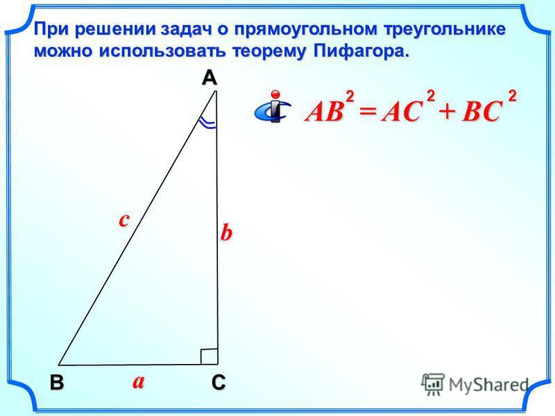 А СВ c a b При решении задач о прямоугольном треугольнике можно использовать теорему Пифагора. AB = AC + BC 222