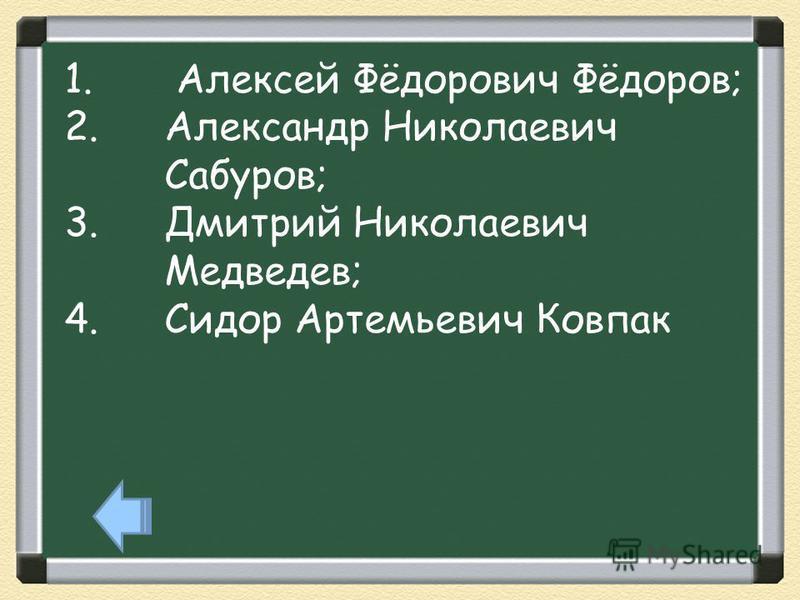 1. Алексей Фёдорович Фёдоров; 2. Александр Николаевич Сабуров; 3. Дмитрий Николаевич Медведев; 4. Сидор Артемьевич Ковпак