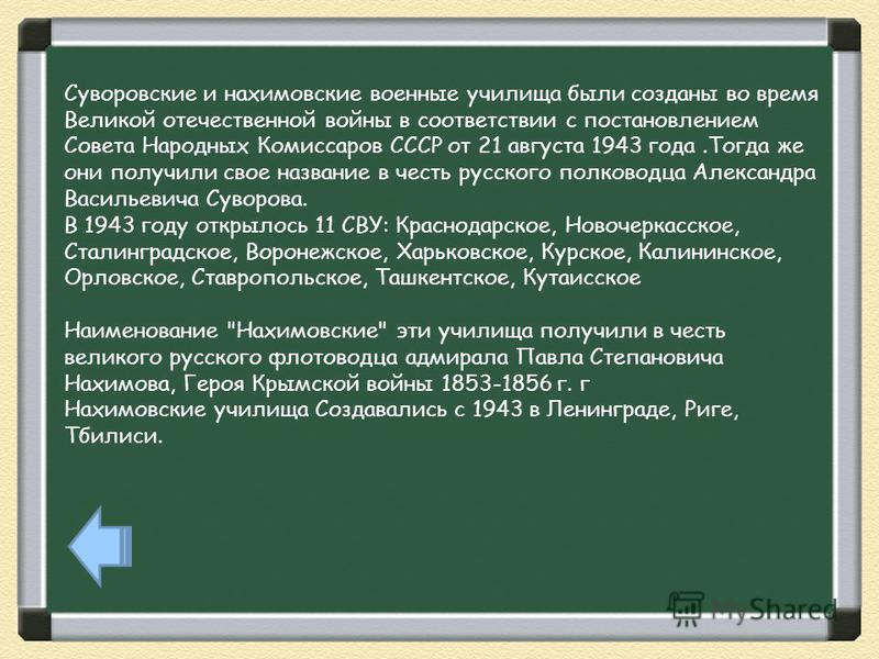 Суворовские и нахимовские военные училища были созданы во время Великой отечественной войны в соответствии с постановлением Совета Народных Комиссаров СССР от 21 августа 1943 года.Тогда же они получили свое название в честь русского полководца Алекса