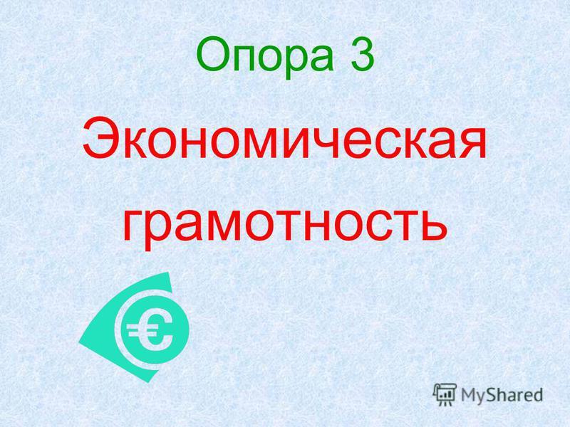 Опора 3 Экономическая грамотность
