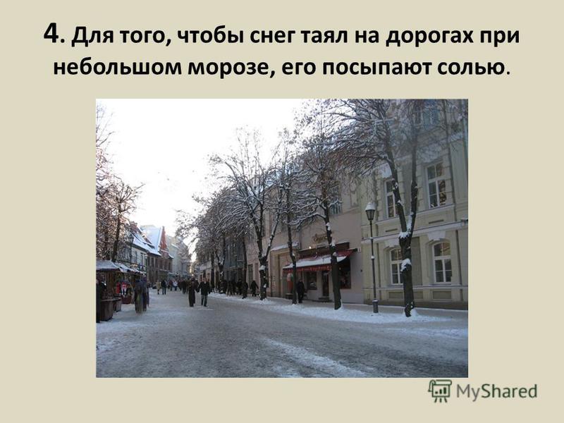 4. Для того, чтобы снег таял на дорогах при небольшом морозе, его посыпают солью.