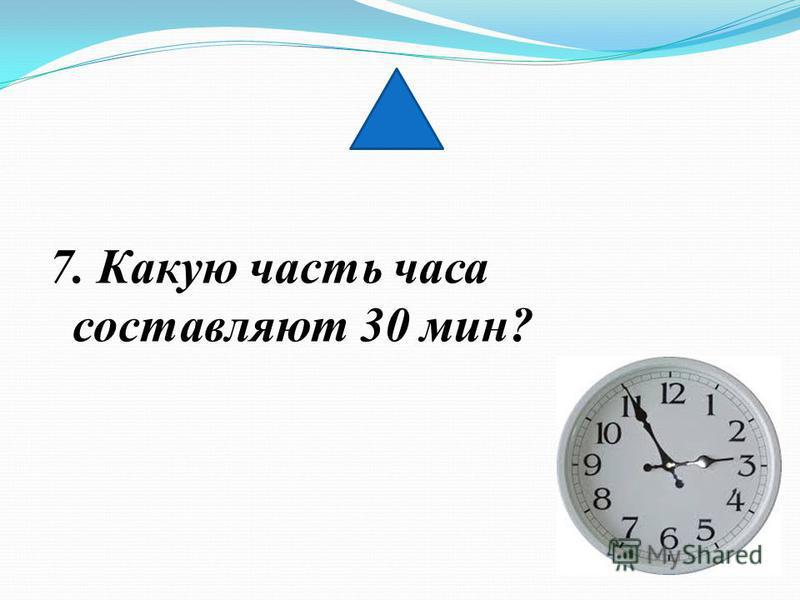 6. Периметр квадрата равен 64 см. Чему равна сторона квадрата с тем же периметром?