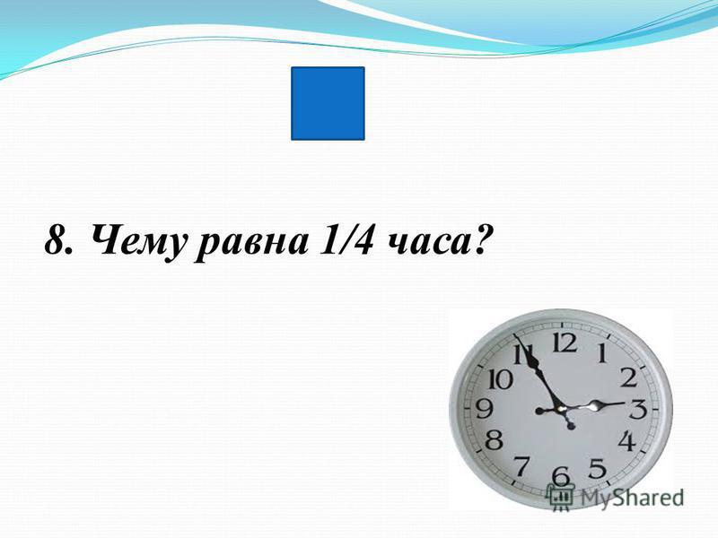 8. Какой знак нужно поставить между 2 и 3, чтобы получилось число большее 2 и меньшее 3?