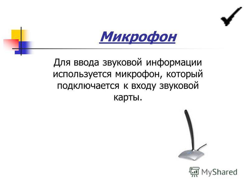 Микрофон Для ввода звуковой информации используется микрофон, который подключается к входу звуковой карты.