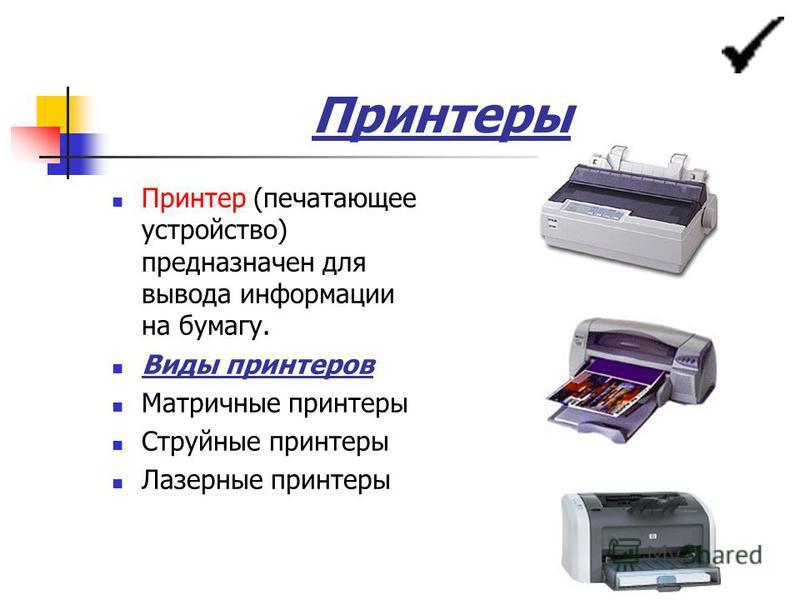 Принтеры Принтер (печатающее устройство) предназначен для вывода информации на бумагу. Виды принтеров Матричные принтеры Струйные принтеры Лазерные принтеры