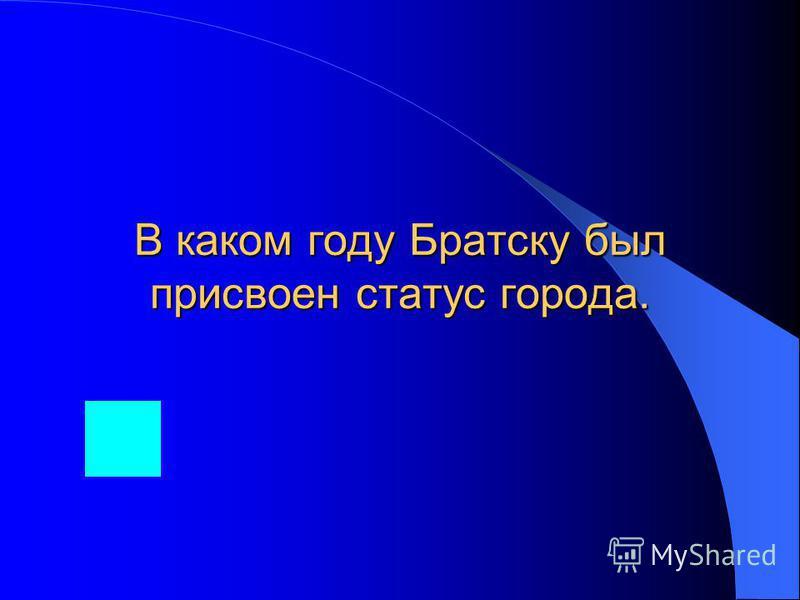 На какой крупнейшей реке Иркутской области построен мощнейший каскад ГЭС.