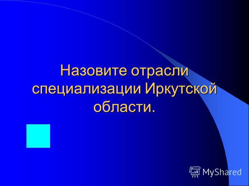Назовите фамилию известного учёного внёсшего крупнейший вклад в изучение территории Иркутской области. Имя его носит одна из центральных улиц Братска.