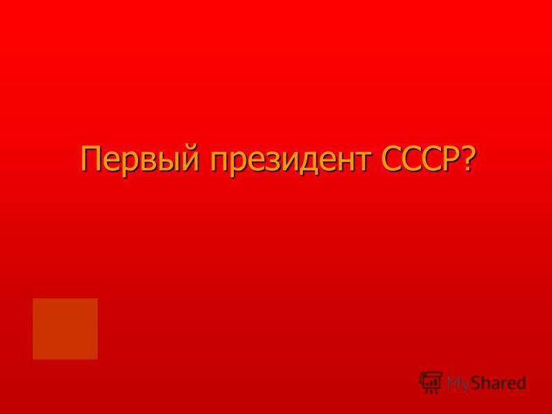 Настоящая фамилия В.И. Ленина?