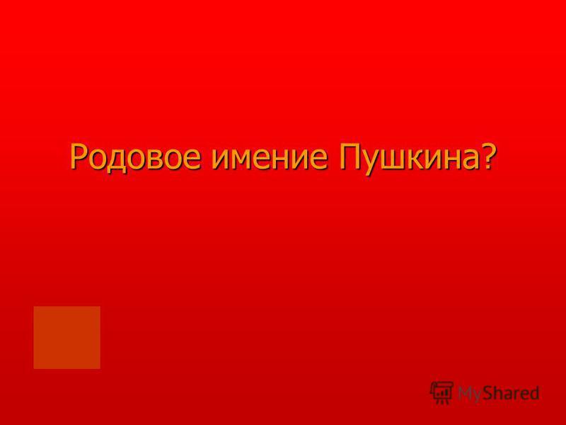 «Лошадиная фамилия» в рассказе Зощенко?
