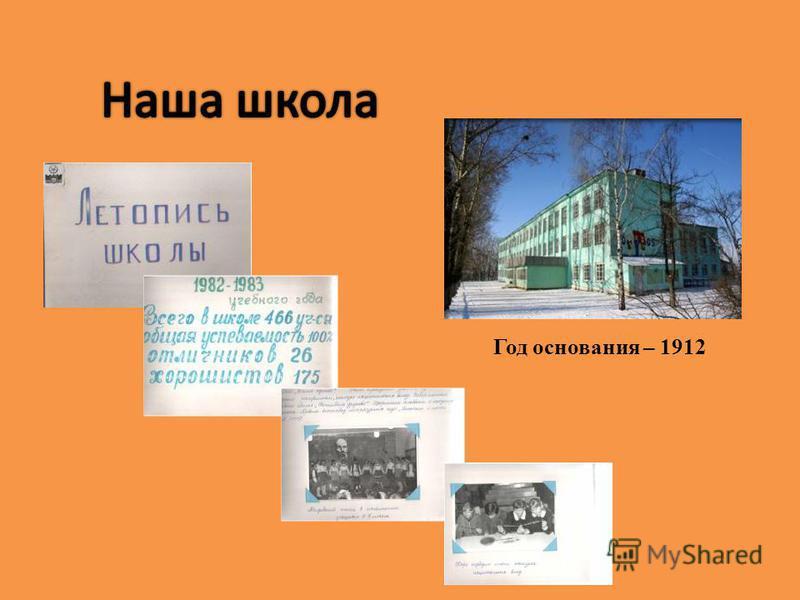 Год основания – 1912