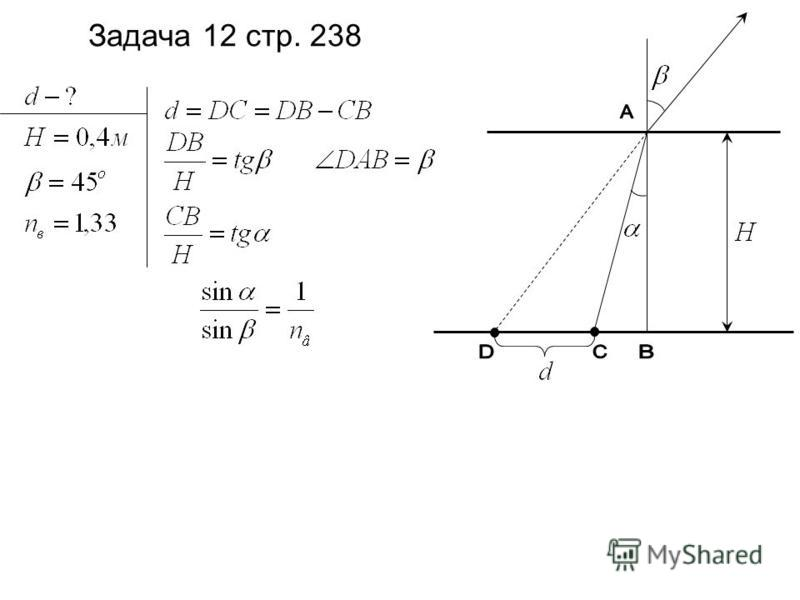Задача 12 стр. 238