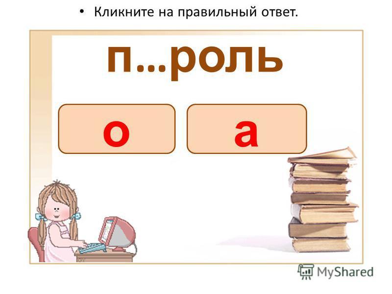 п … роль Кликните на правильный ответ. ао