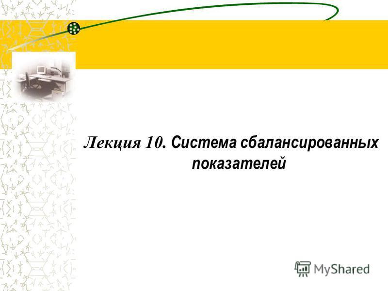 1 Лекция 10. Система сбалансированных показателей