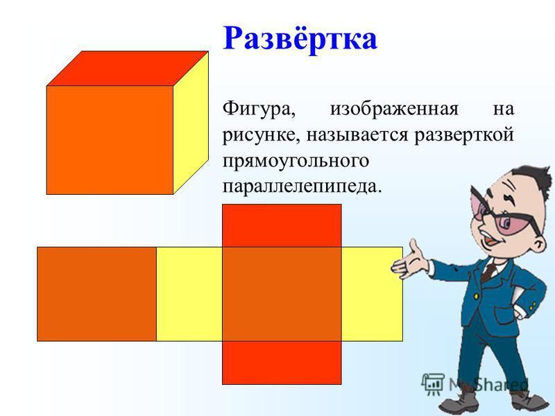 Фигура, изображенная на рисунке, называется разверткой прямоугольного параллелепипеда. Развёртка