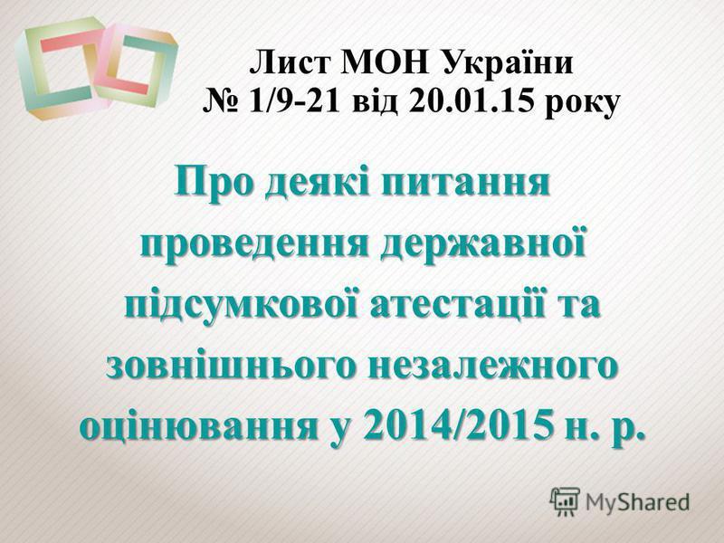 Лист МОН України 1/9-21 від 20.01.15 року Про деякі питання проведення державної підсумкової атестації та зовнішнього незалежного оцінювання у 2014/2015 н. р.