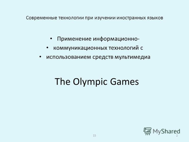 Современные технологии при изучении иностранных языков Применение информационно- коммуникационных технологий с использованием средств мультимедиа The Olympic Games 215