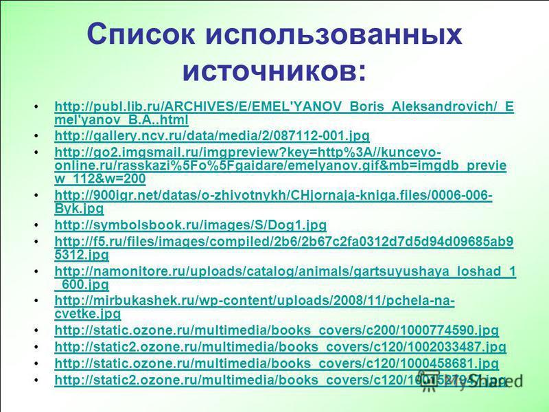 Список использованных источников: http://publ.lib.ru/ARCHIVES/E/EMEL'YANOV_Boris_Aleksandrovich/_E mel'yanov_B.A..htmlhttp://publ.lib.ru/ARCHIVES/E/EMEL'YANOV_Boris_Aleksandrovich/_E mel'yanov_B.A..html http://gallery.ncv.ru/data/media/2/087112-001.