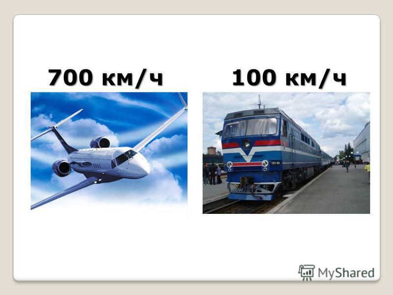 700 км/ч 100 км/ч