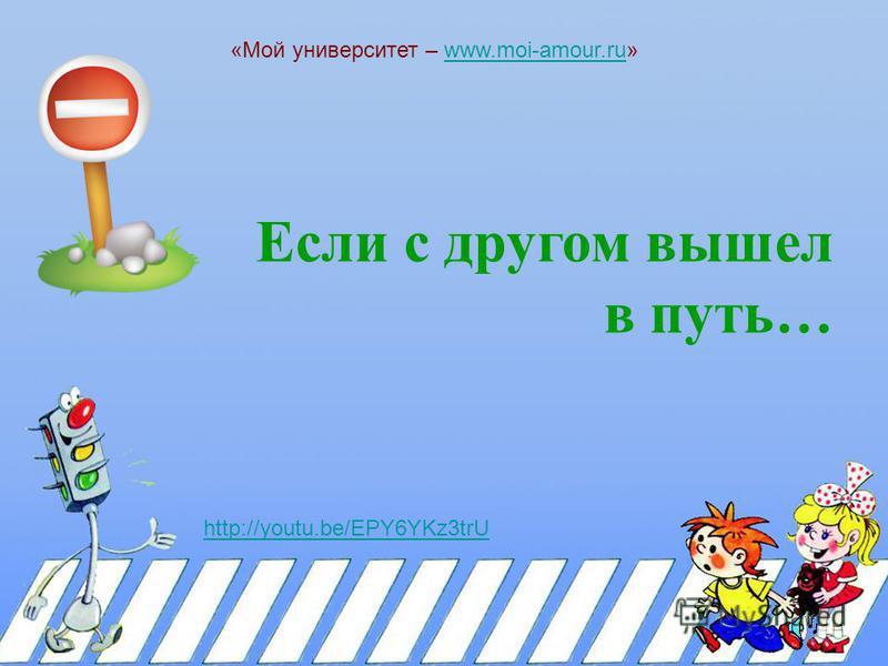 Если с другом вышел в путь… http://youtu.be/EPY6YKz3trU «Мой университет – www.moi-amour.ru»www.moi-amour.ru