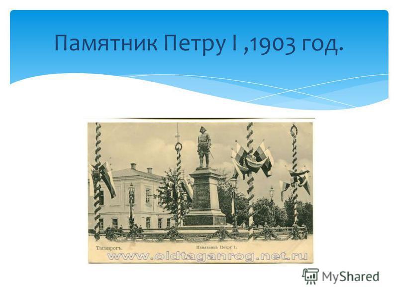 Памятник Петру I,1903 год.