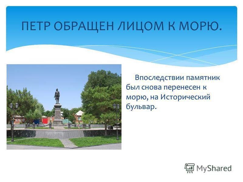 ПЕТР ОБРАЩЕН ЛИЦОМ К МОРЮ. Впоследствии памятник был снова перенесен к морю, на Исторический бульвар.