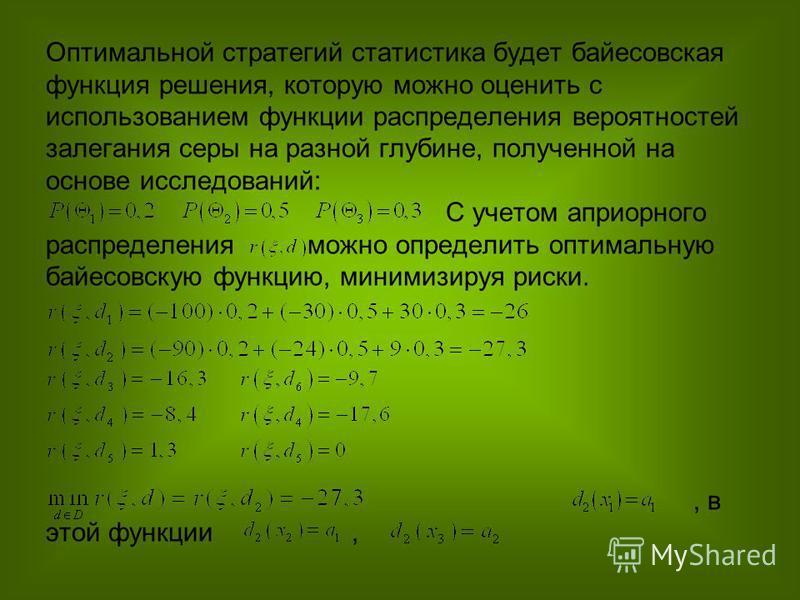 Оптимальной стратегий статистика будет байесовская функция решения, которую можно оценить с использованием функции распределения вероятностей залегания серы на разной глубине, полученной на основе исследований: С учетом априорного распределения можно