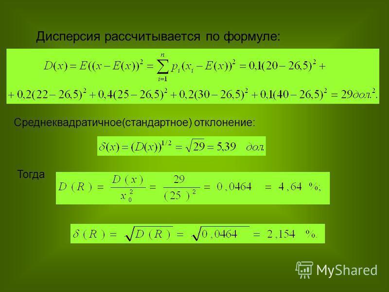 Дисперсия рассчитывается по формуле: Среднеквадратичное(стандартное) отклонение: Тогда