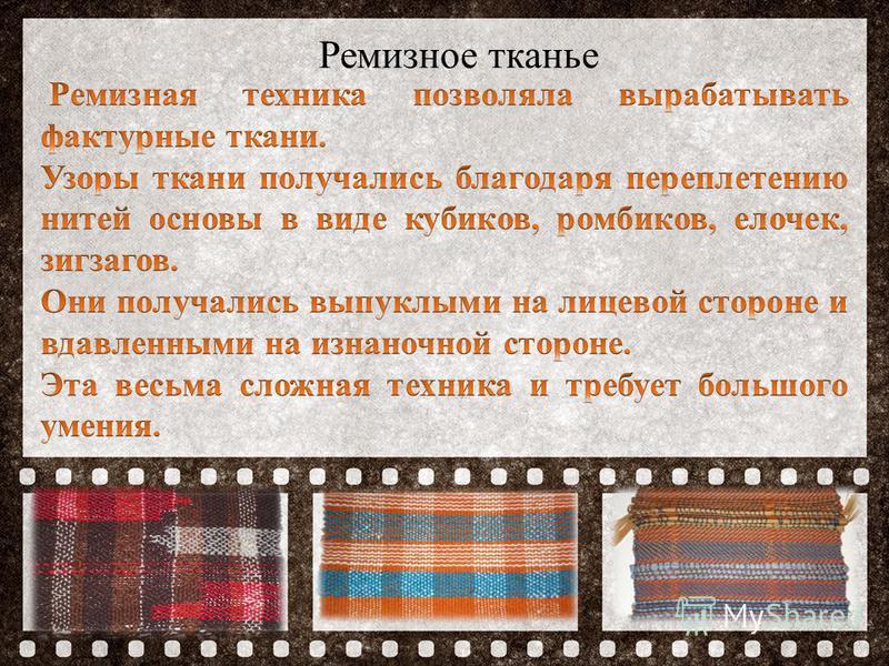 Автор презентации Ремизное тканье