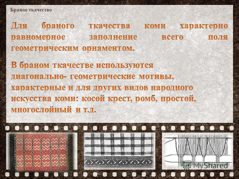 Автор презентации Браное ткачество