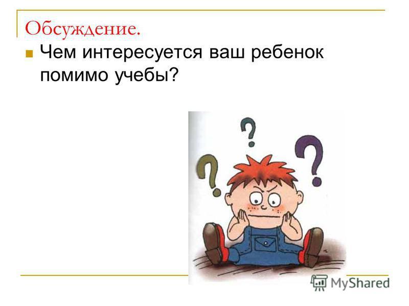 Обсуждение. Чем интересуется ваш ребенок помимо учебы?