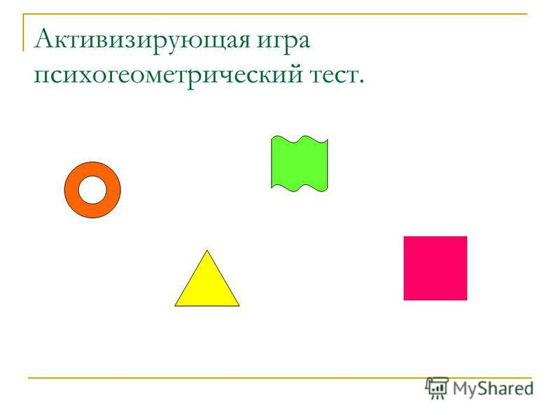 Активизирующая игра психогеометрический тест.