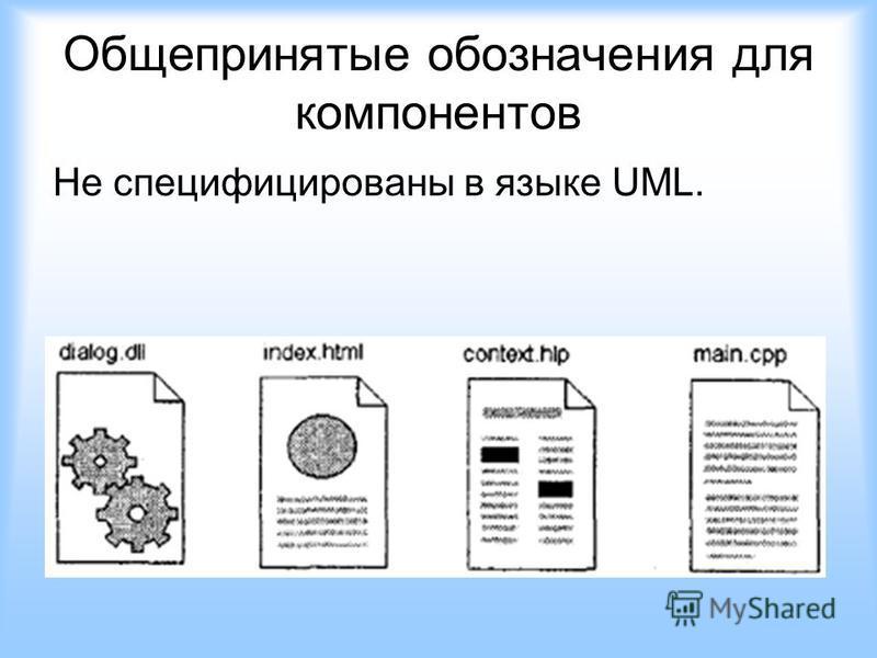 Общепринятые обозначения для компонентов Не специфицированы в языке UML.