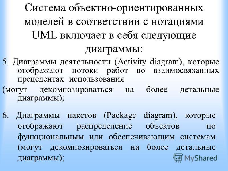 Система объектно-ориентированных моделей в соответствии с нотациями UML включает в себя следующие диаграммы: 5. Диаграммы деятельности (Activity diagram), которые отображают потоки работ во взаимосвязанных прецедентах использования (могут декомпозиро
