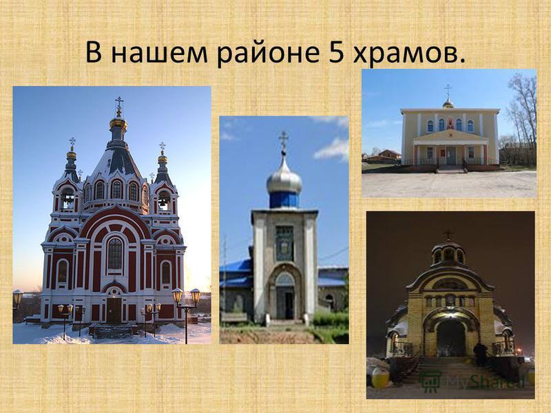В нашем районе 5 храмов.