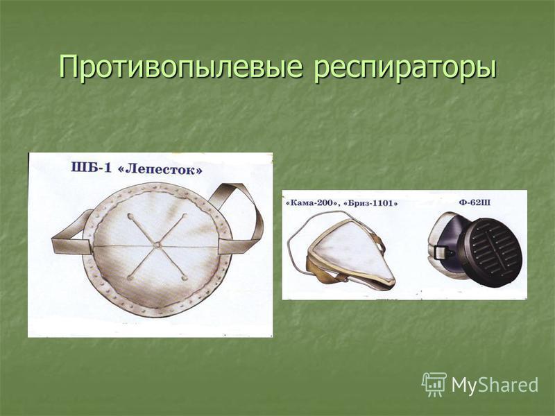 Противопылевые респираторы