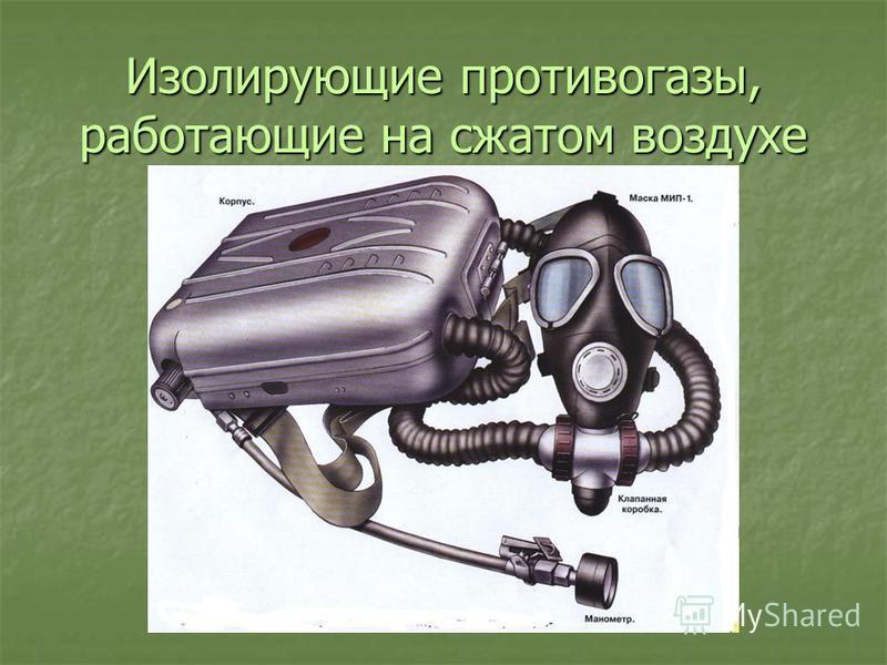 Изолирующие противогазы, работающие на сжатом воздухе