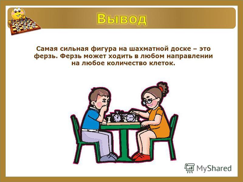 Самая сильная фигура на шахматной доске – это ферзь. Ферзь может ходить в любом направлении на любое количество клеток.
