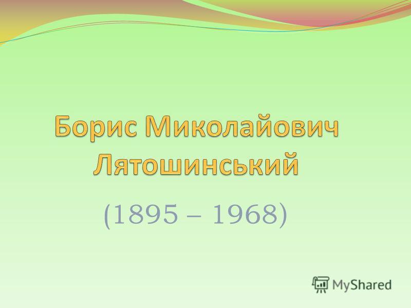 (1895 – 1968 )