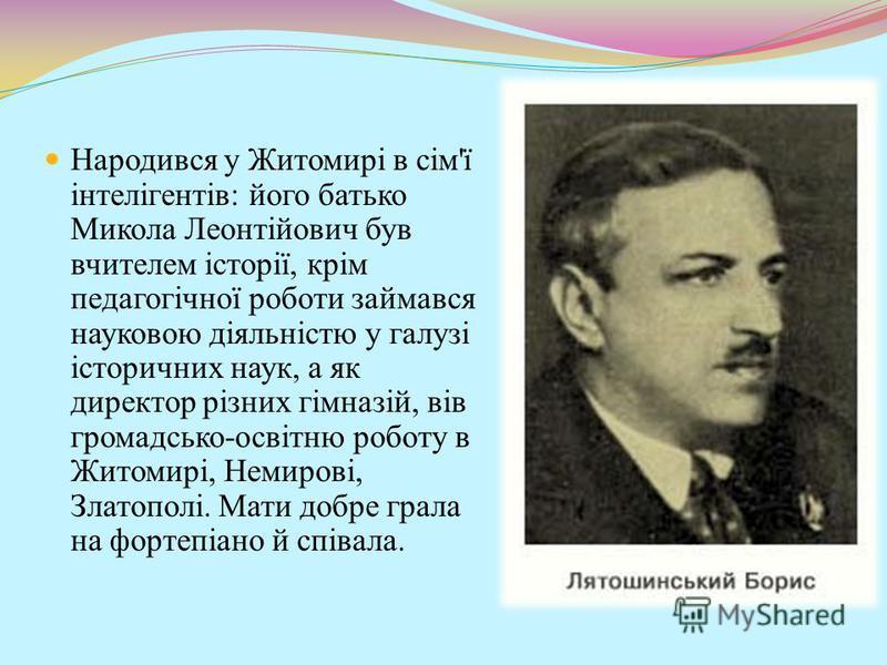 Народився у Житомирі в сім'ї інтелігентів: його батько Микола Леонтійович був вчителем історії, крім педагогічної роботи займався науковою діяльністю у галузі історичних наук, а як директор різних гімназій, вів громадсько-освітню роботу в Житомирі, Н