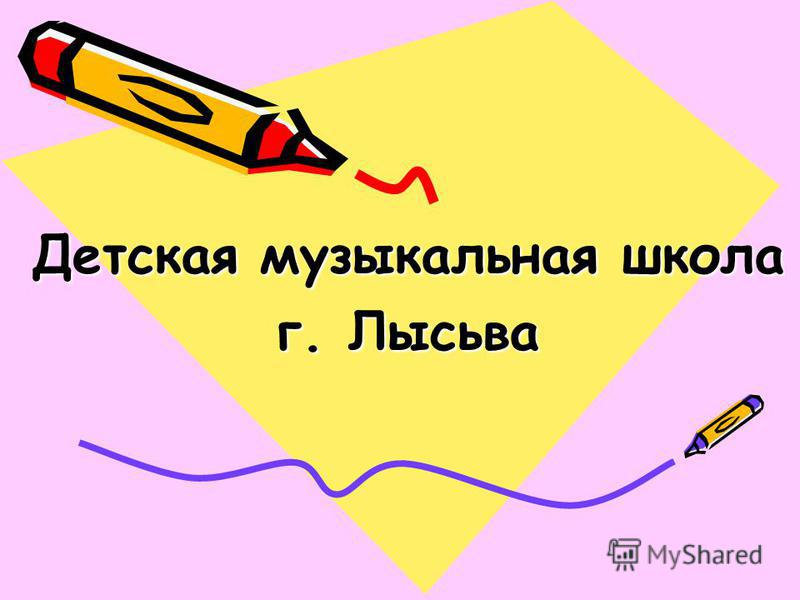Детская музыкальная школа г. Лысьва