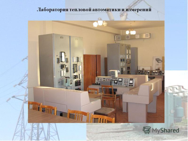 Лаборатория тепловой автоматики и измерений