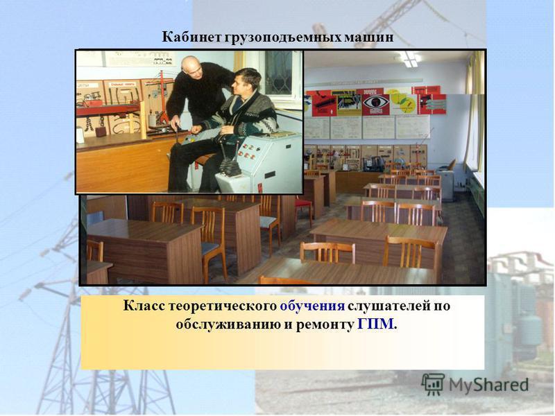Кабинет грузоподъемных машин Класс теоретического обучения слушателей по обслуживанию и ремонту ГПМ.